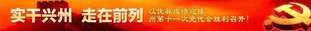 实干兴州,走在前列, 以优异成绩迎接州第十一次党代会