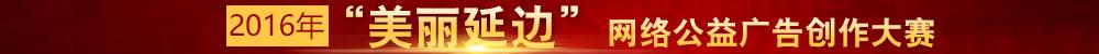 """""""美丽延边""""网络公益广告创作大赛"""