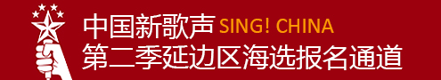 中国新歌声第二季延边区海选报名通道