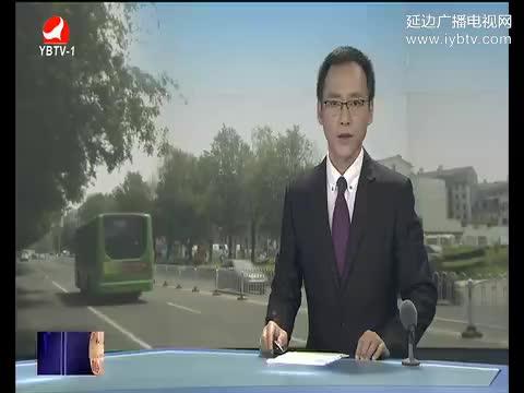 延边新闻 2017-06-26