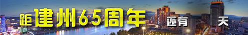 建州65周年