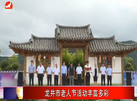 龙井市老人节活动丰富多彩