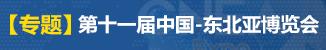 【专题】2017第十一届中国-东北亚博览会