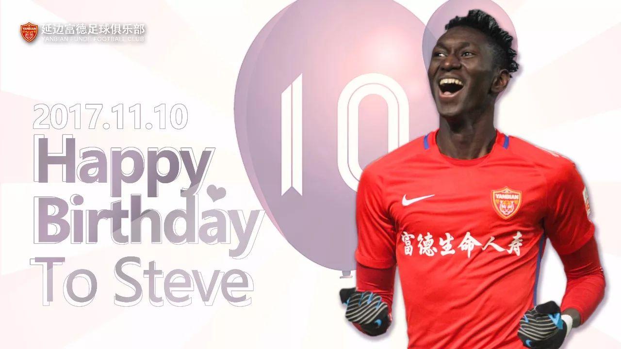 斯蒂夫,生日快乐!