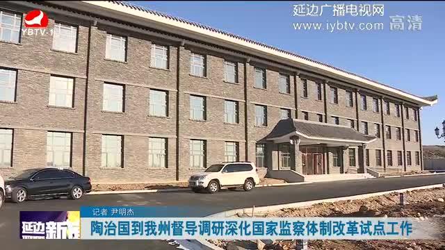 延边新闻 2017-12-13