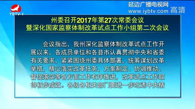 延边新闻 2017-12-14