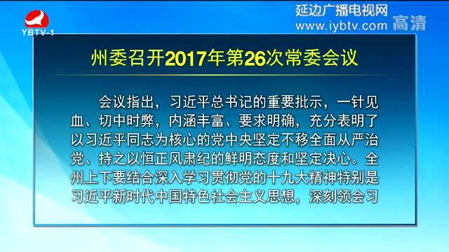 延边新闻 2017-12-12