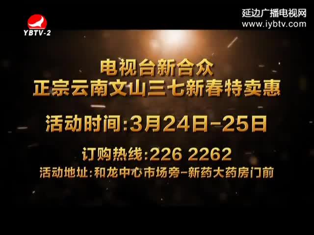 天南地北延边人 2018-03-17