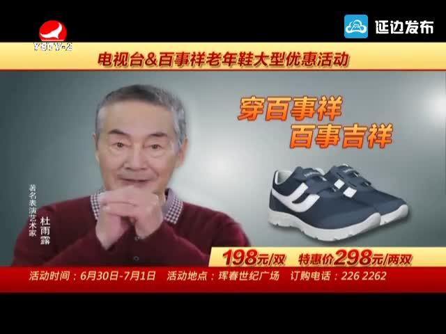 天南地北延边人 2018-06-25