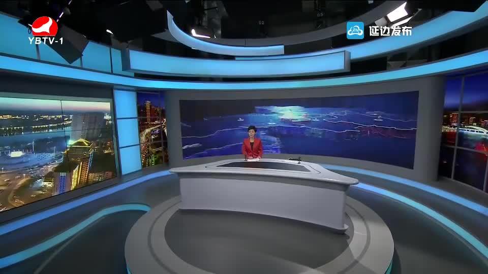 延边新闻 2018-06-17