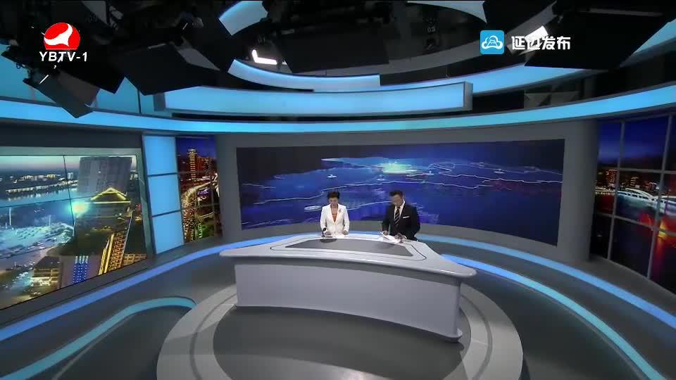 延边新闻 2018-06-16