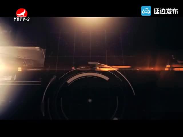 天南地北延边人 2018-06-16
