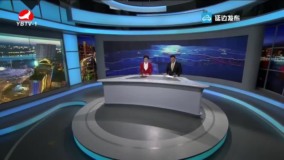 延边新闻 2018-06-15