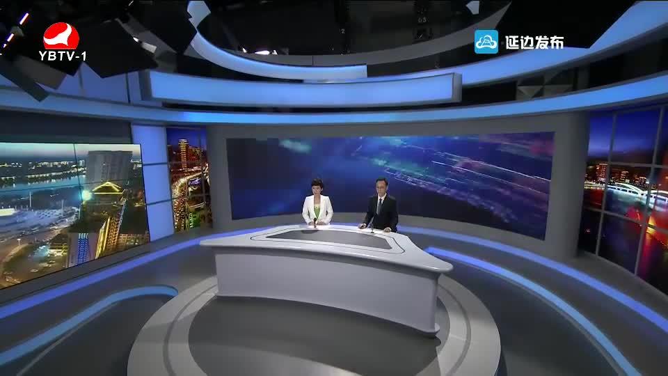 延边新闻 2018-07-21
