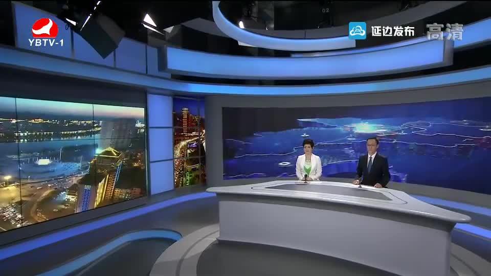 延边新闻 2018-08-16