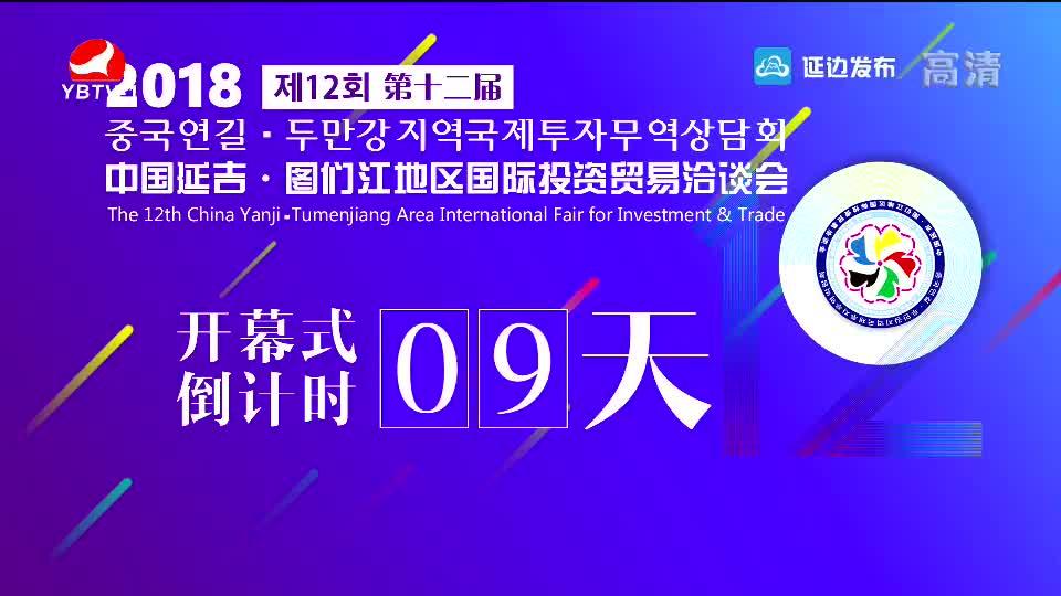 延边新闻  2018-08-19