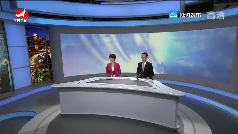 延边新闻 2018-08-17