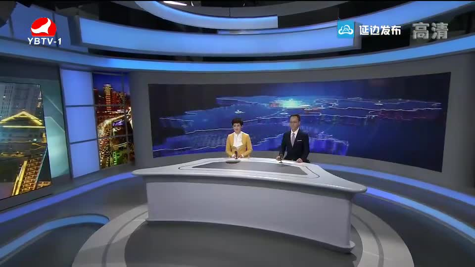 延邊新聞 2018-09-12