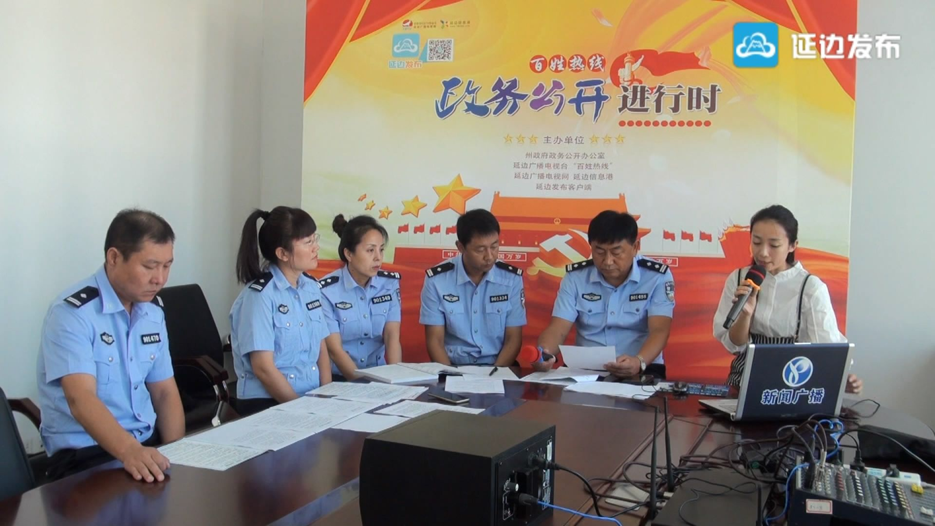 延吉市公安交警大隊做客百姓熱線政務公開進行時