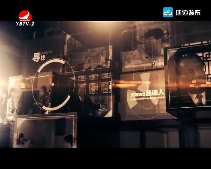 天南地北延边人 2018-09-22