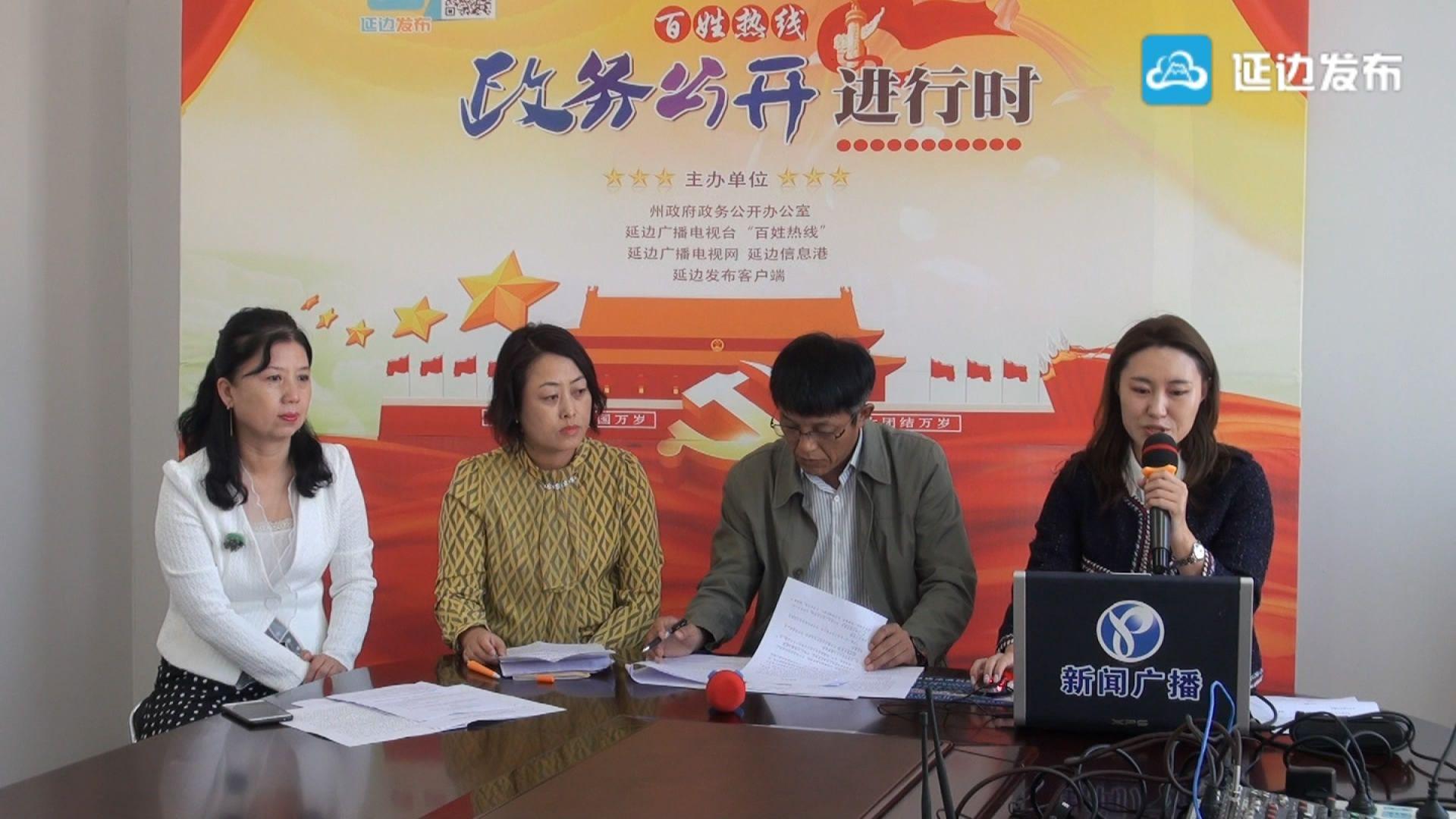 延吉市民族宗教局做客百姓热线政务公开进行时