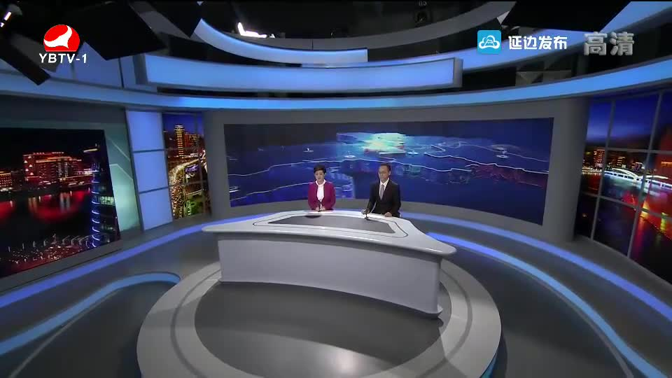 延邊新聞 2018-09-11