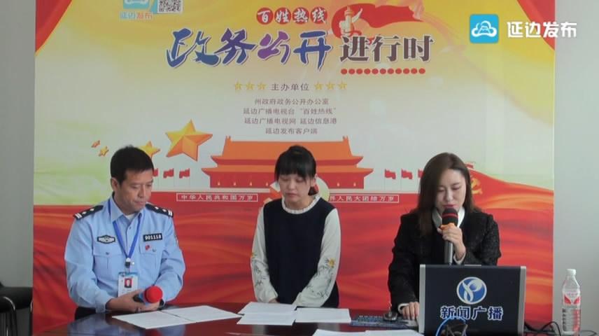 延吉市公安局户政管理大队做客百姓热线政务公开进行时