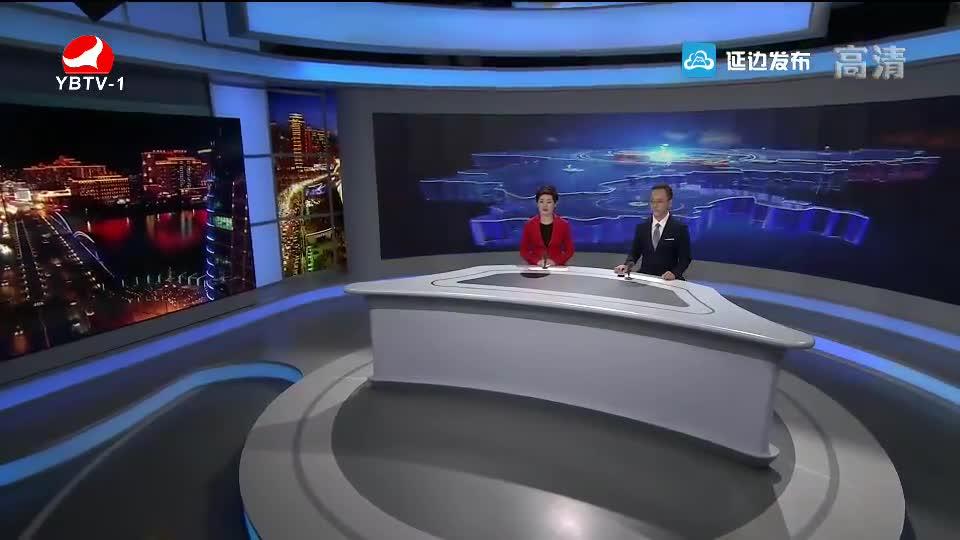 乐天堂官网 延边信息港 2018-09-14