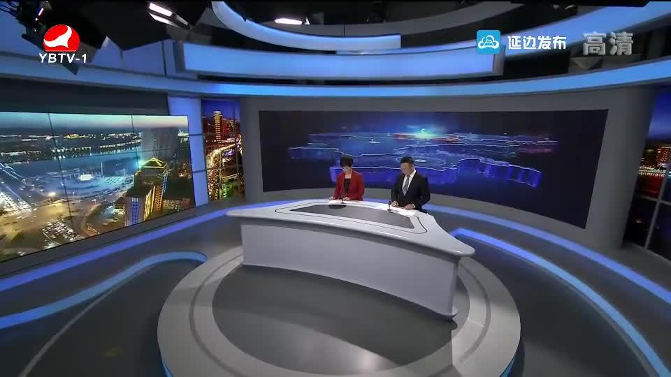延边新闻 2018-10-11