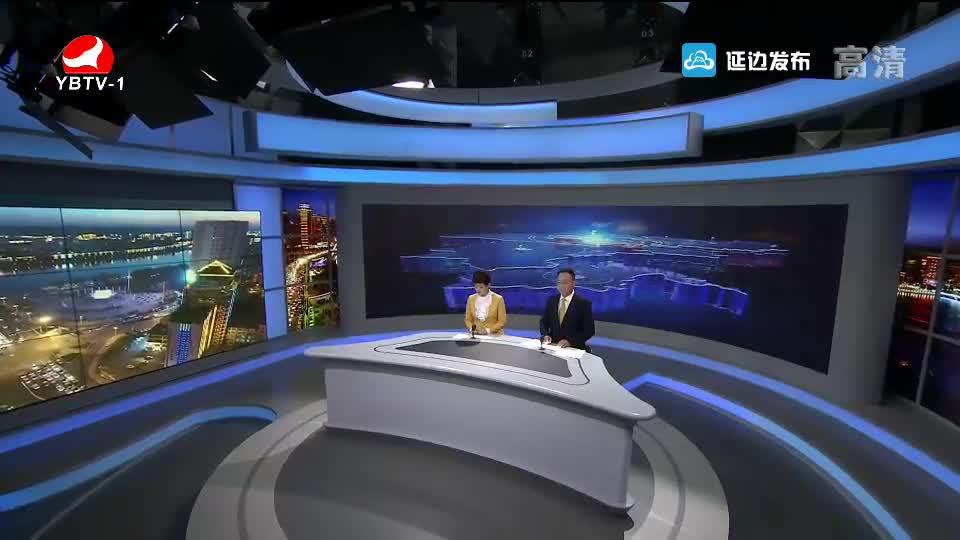 延边新闻 2018-10-13