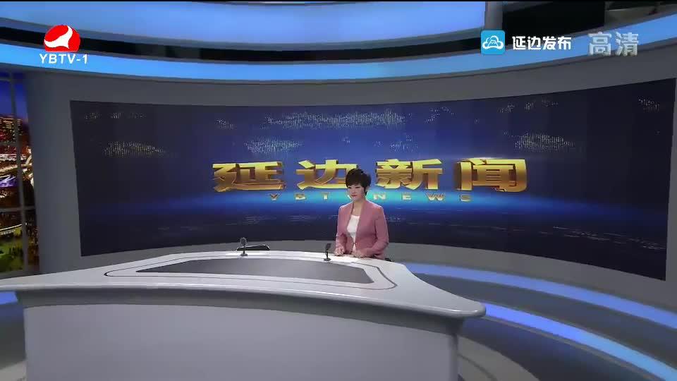 延边新闻 2018-10-14