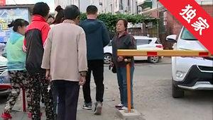 【视频】绿地改成停车位 小区业主意见不一