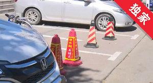 【视频】私自占公共停车位 占道物品要被没收