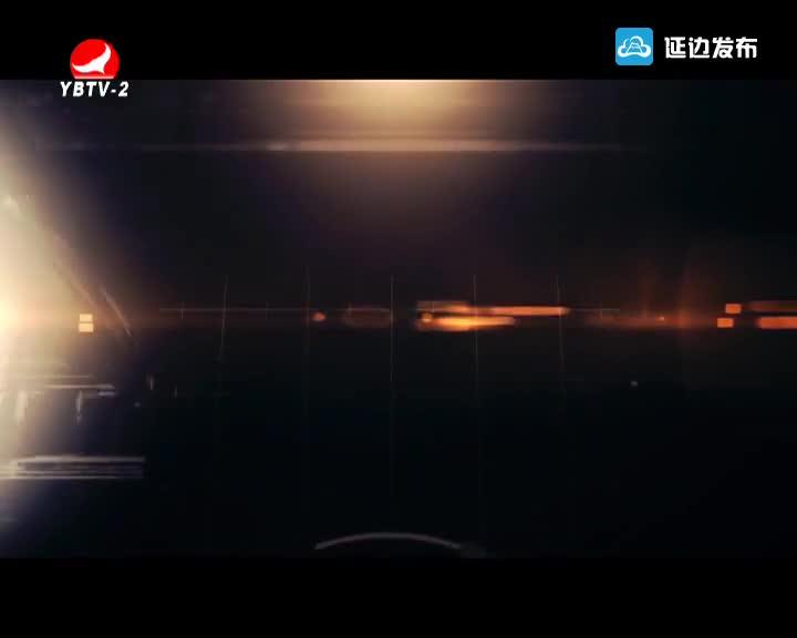 天南地北延边人 2018-10-13