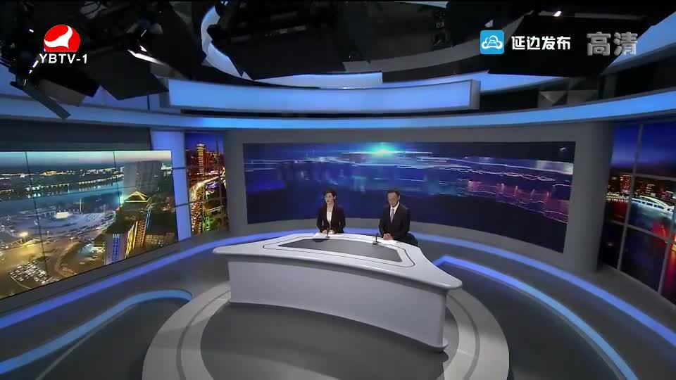 延边新闻 2018-10-23