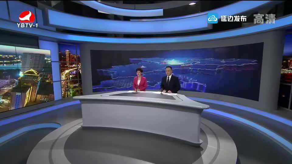 延边新闻 2018-10-12