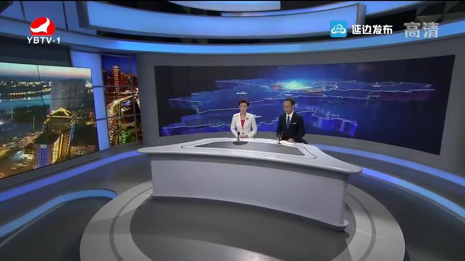 延边新闻 2018-10-18