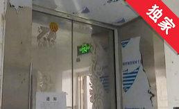【视频】小区电梯顶部出现漏水 吓坏住户
