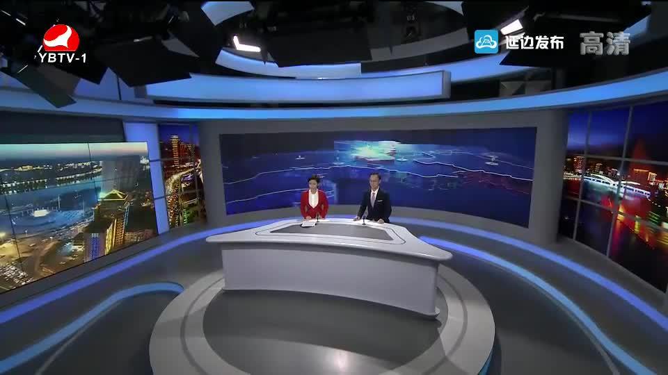 延边新闻 2018-10-19