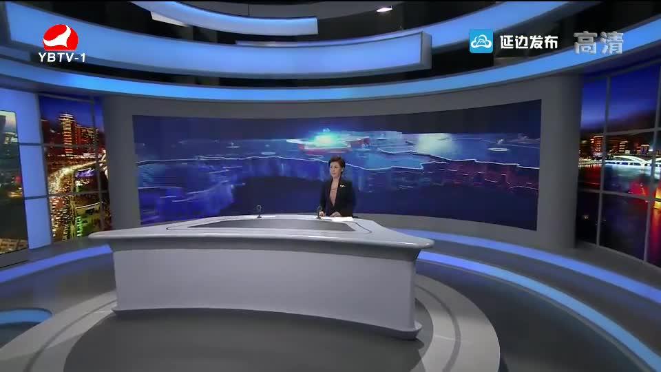 延边新闻 2018-11-04