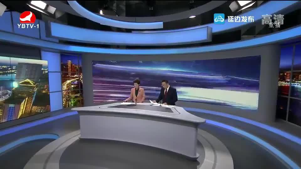 延边新闻 2018-11-15