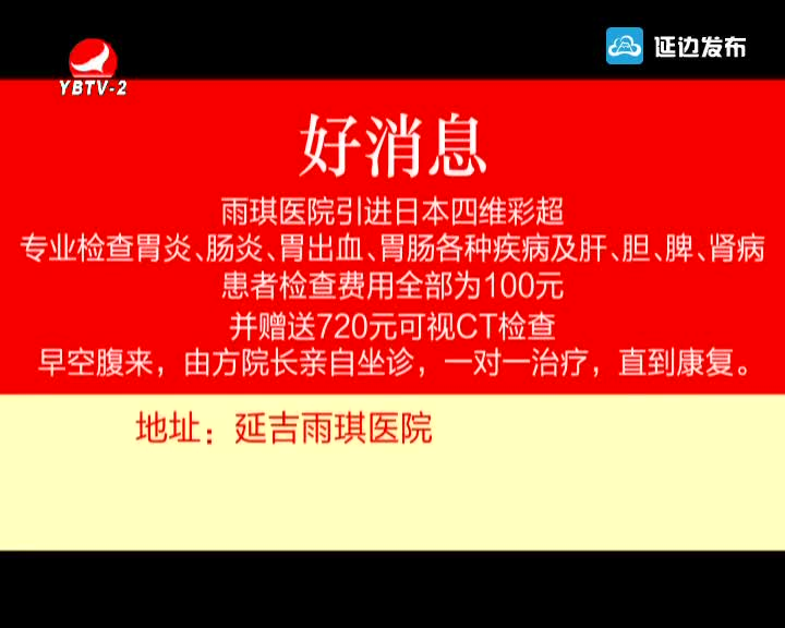 天南地北延边人 2018-11-03
