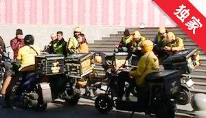【视频】摩托车加油受限 外卖服务受影响