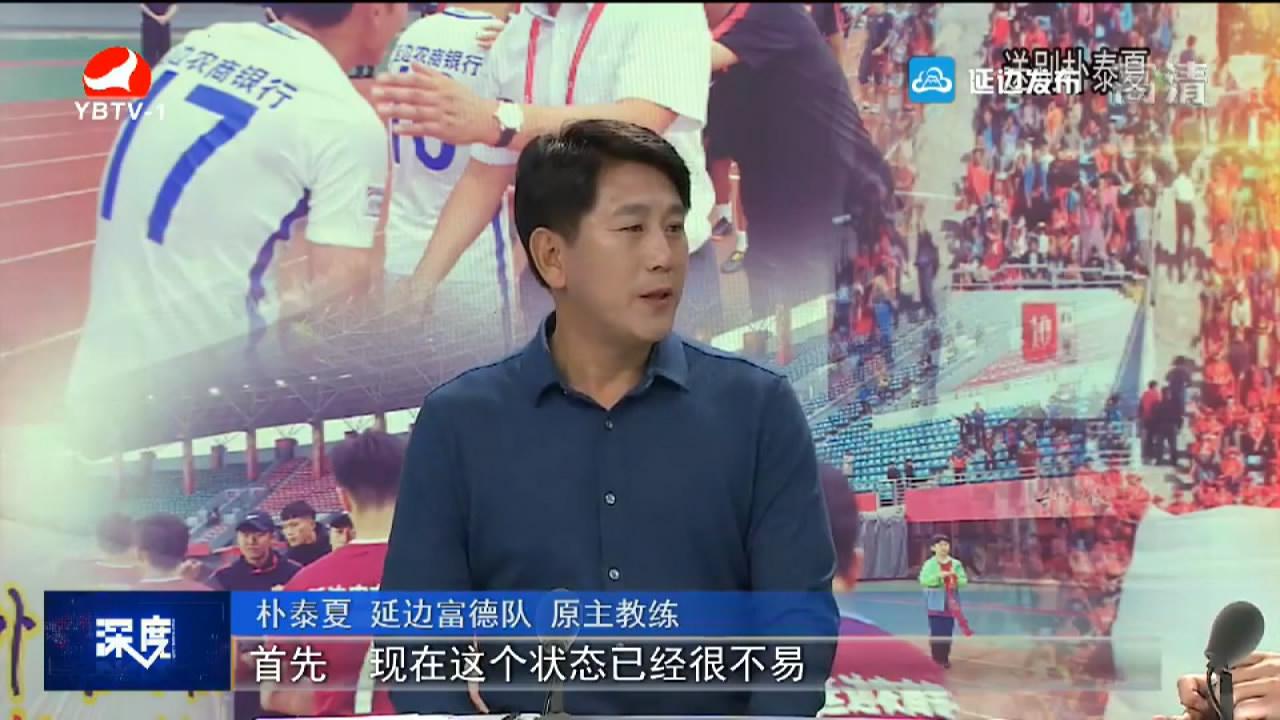 【视频】朴泰夏对延边足球发展的几点建议