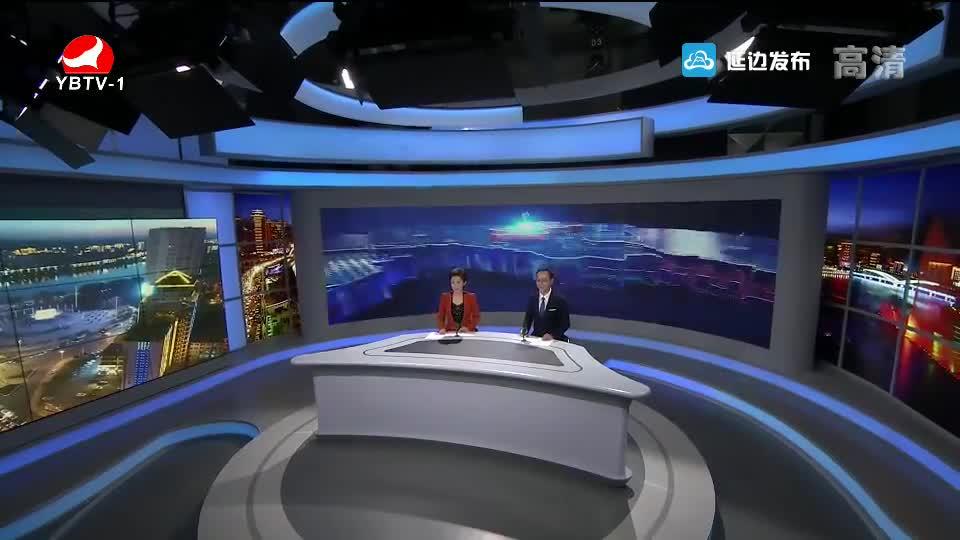 延边新闻 2018-11-03