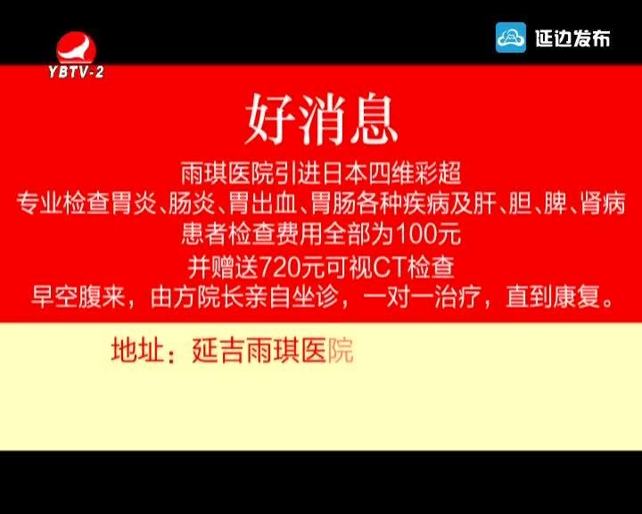 天南地北延边人 2018-12-08