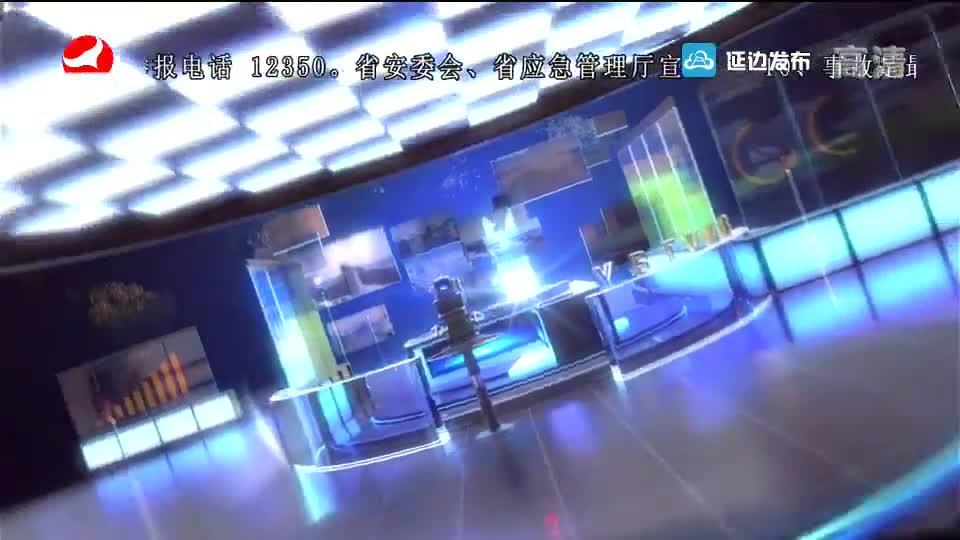 延边新闻 2018-12-14