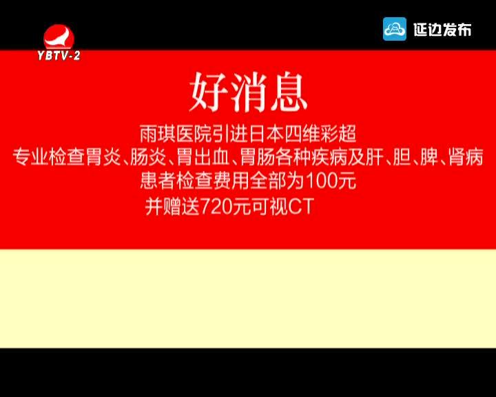 天南地北延边人 2018-12-15