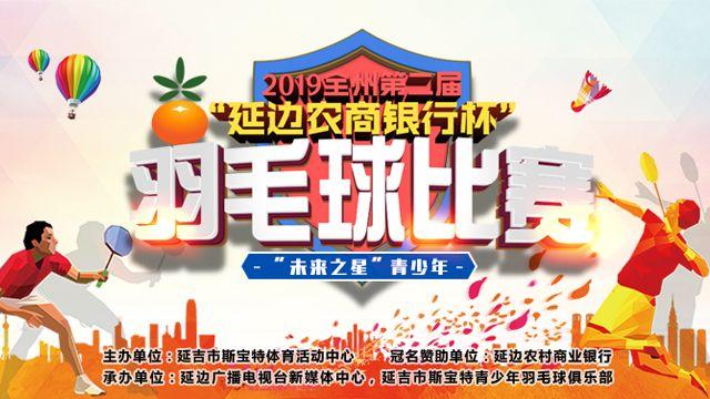 """2019全州第二屆""""延邊農商銀行""""杯 """"未來之星""""青少年羽毛球比賽"""