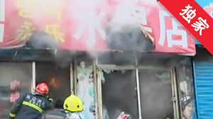 【视频】水果店起火 店内物品全被烧光